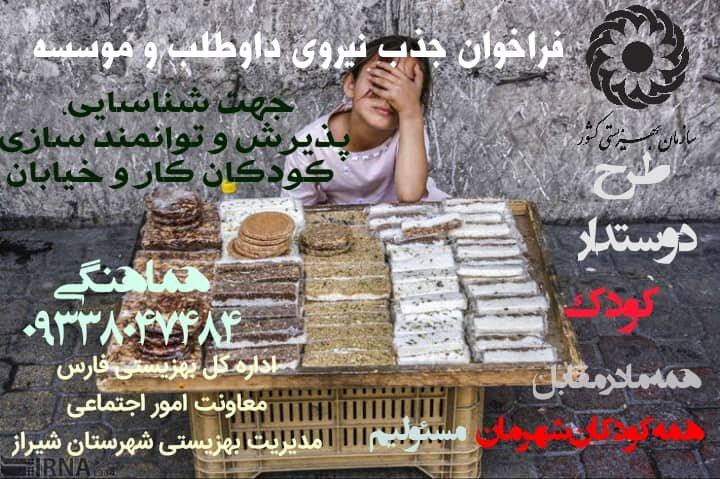 فراخوان بهزیستی شیراز| جذب نیروی داوطلب و موسسه