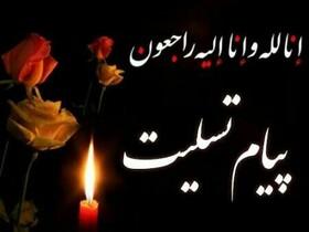 پیام تسلیت مدیرکل بهزیستی استان آذربایجان غربی درپی درگذشت رییس بنیاد مسکن انقلاب اسلامی کشور