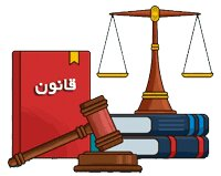 قانون رسیدگی به تخلفات اداری
