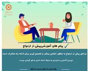 اینفوگرافیک| پیام های آموزشی پیش از ازدواج