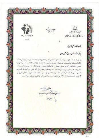 تبریک مدیران استان بمناسبت هفته بهزیستی