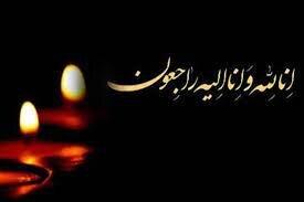 پیام تسلیت رییس سازمان بهزیستی کشور به مناسبت در گذشت مدیر عامل مؤسسه خیریه حضرت رقیه (س) در استان گلستان