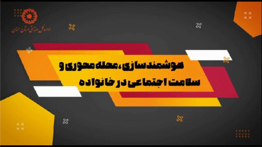 موشن گرافیک | اهم اقدامات بهزیستی استان سمنان در سال ۹۹