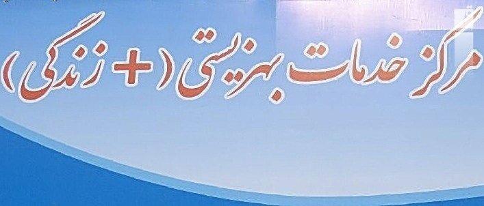 در رسانه| واگذاری ۲۱ هزار پرونده به مراکز مثبت زندگی استان همدان