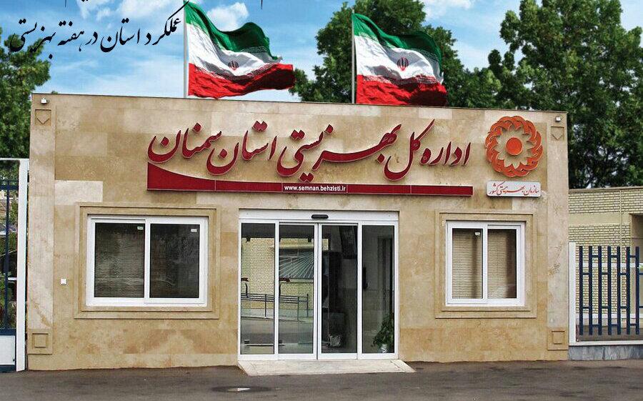 فیلم | بهزیستی استان به روایت تصویر در هفته بهزیستی
