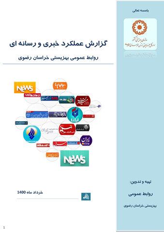 گزارش عملکرد خبری روابط عمومی بهزیستی خراسان رضوی(تیرماه ۱۴۰۰)