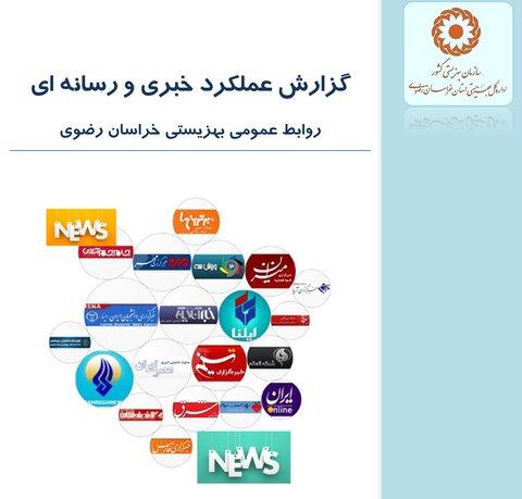 گزارش عملکرد خبری روابط عمومی بهزیستی خراسان رضوی(1)