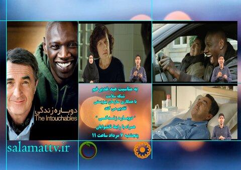 """پخش فیلم های """"دوباره زندگی"""" و """"مبارک"""" همراه با رابط ناشنوایان از شبکه سلامت"""