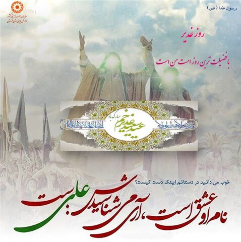 عید سعید غدیر خم مبارک