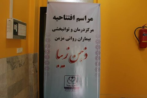 بهره برداری از چهل و چهارمین مرکز نگهداری بیماران اعصاب و روان مزمن استان