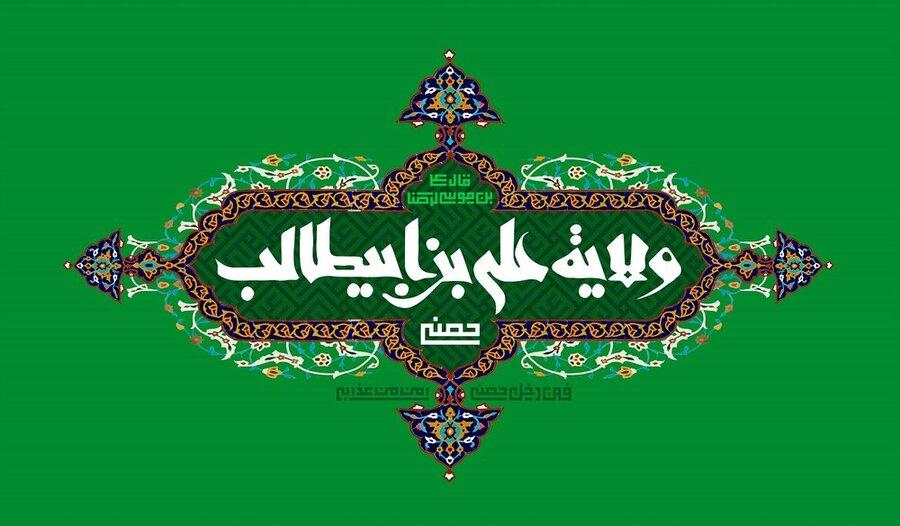 پیام تبریک مدیرکل بهزیستی استان سمنان به مناسبت عید سعید غدیر