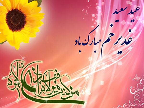 پیام تبریک مدیرکل بهزیستی استان  به مناسبت عید سعید غدیر خم