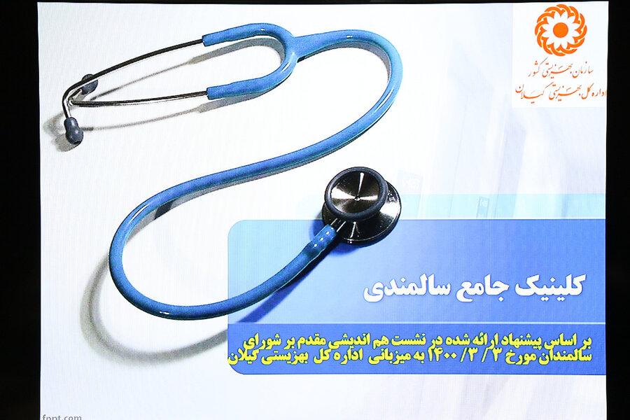 """برگزاری نشست بررسی ایجاد """"کلینیک جامع سالمندی"""" در استان"""