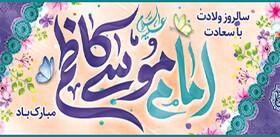 ولادت امام موسی کاظم (ع)  مبارک باد