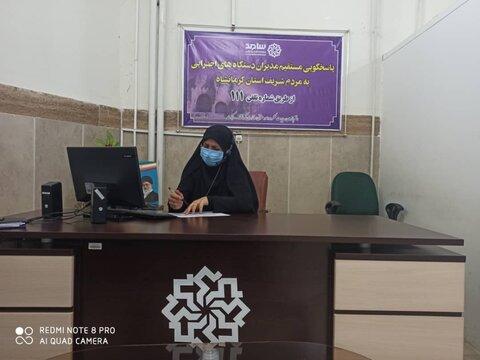 حضور مدیر کل بهزیستی استان کرمانشاه در سامانه سامد