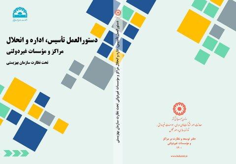 کتاب دستورالعمل «تأسیس،اداره و انحلال مراکز و موسسات غیردولتی تحت نظارت سازمان بهزیستی» منتشر شد