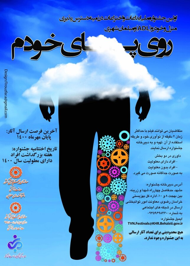 جشنواره ابداعات و اختراعات در زمینه دسترس پذیری با عنوان «روی پای خودم» برگزار می شود
