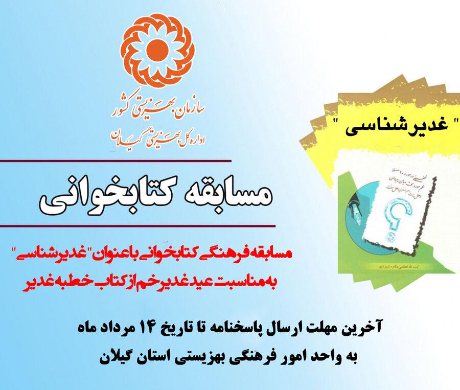 """برگزاری مسابقه فرهنگی کتابخوانی با عنوان """" غدیرشناسی """""""
