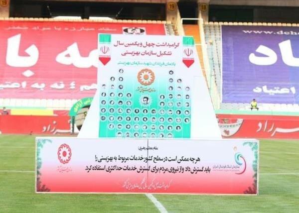 قدردانی بهزیستی از فدراسیون فوتبال و سازمان لیگ