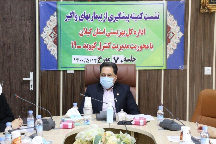 هفتادمین جلسه کمیته پیشگیری از بیماریهای واگیر (کووید ۱۹) برگزار شد