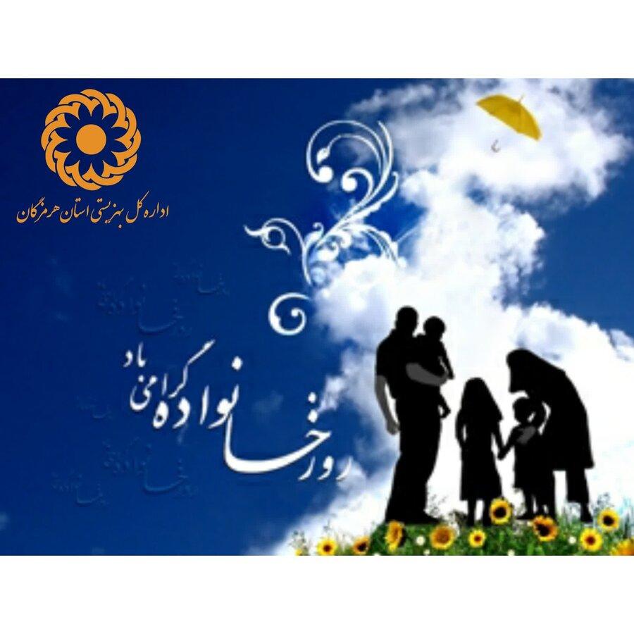 پیام تبریک سرپرست بهزیستی استان هرمزگان  به مناسبت روز خانواده و تکریم بازنشستگان