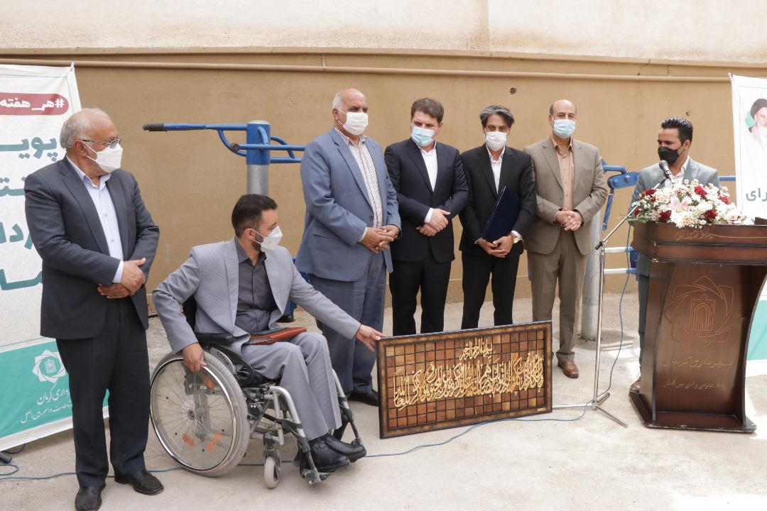 اولین فرهنگسرای افراد دارای معلولیت کشور در کرمان افتتاح شد