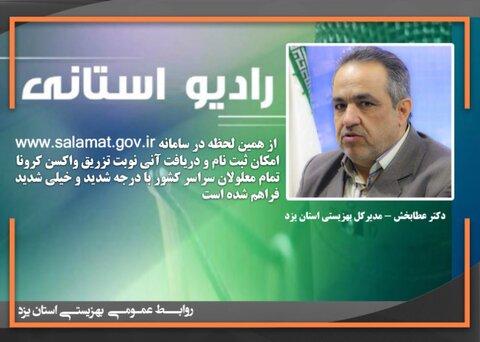 ویدیو | ارتباط رادیویی مدیرکل بهزیستی یزد در خصوص اطلاع رسانی واکسیناسیون افراد دارای معلولیت