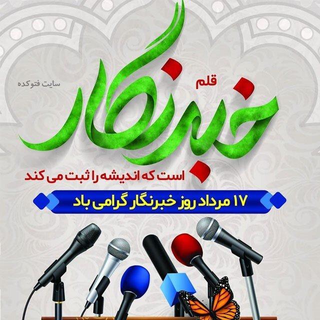 پیام تبریک دکتر حیدری مدیرکل بهزیستی البرز به مناسبت روز خبرنگار