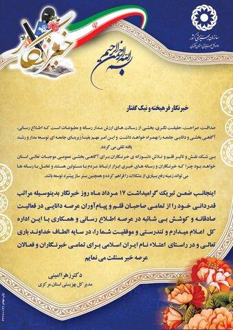 پیام تبریک دکتر امینی مدیر کل بهزیستی استان مرکزی به مناسبت فرا رسیدن ۱۷ مرداد ماه همزمان با روز خبرنگار