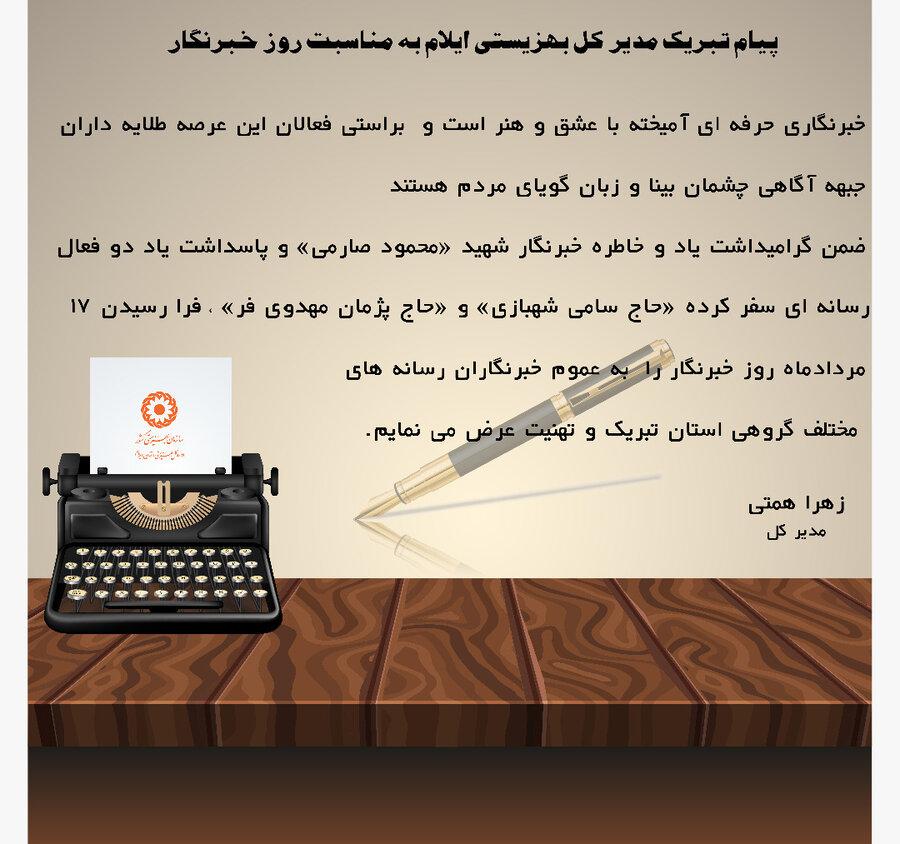 پیام تبریک روز خبرنگار