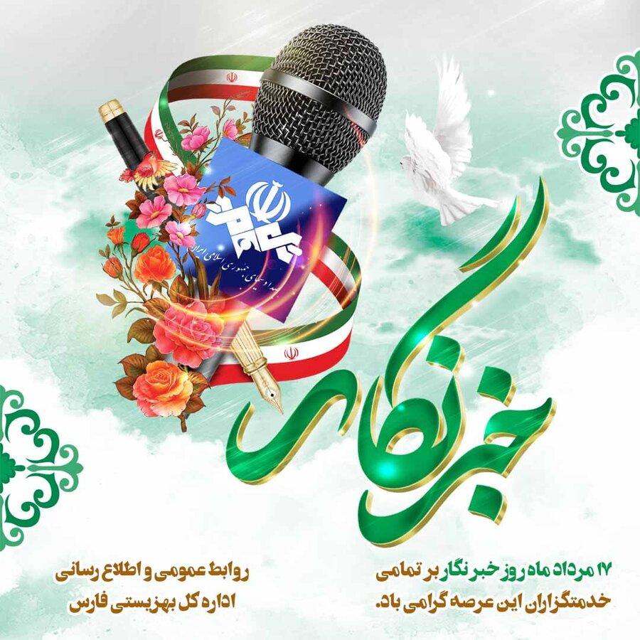 پیام مدیرکل بهزیستی فارس به مناسبت روز خبرنگار
