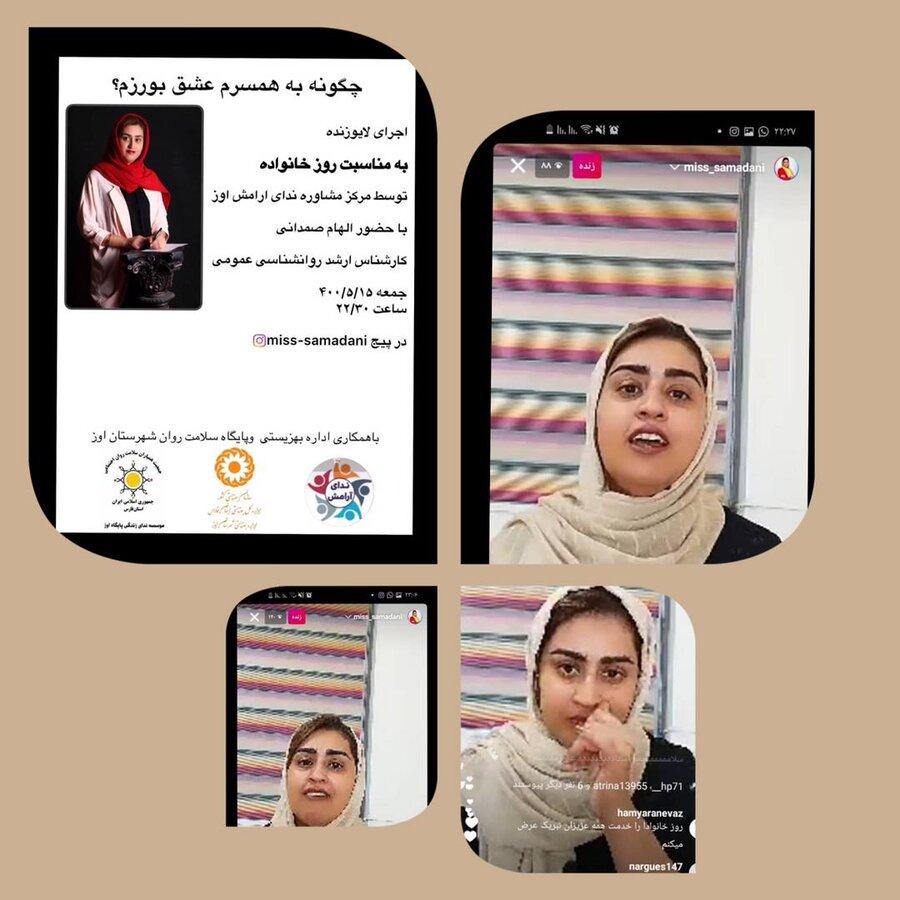 اوز| برگزاری کارگاه عشق ورزی به مناسبت روز خانواده