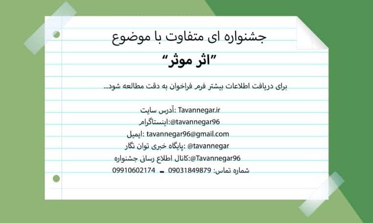 ۳۱ مردادماه؛ آخرین مهلت شرکت در چهارمین جشنواره رسانهای معلولان