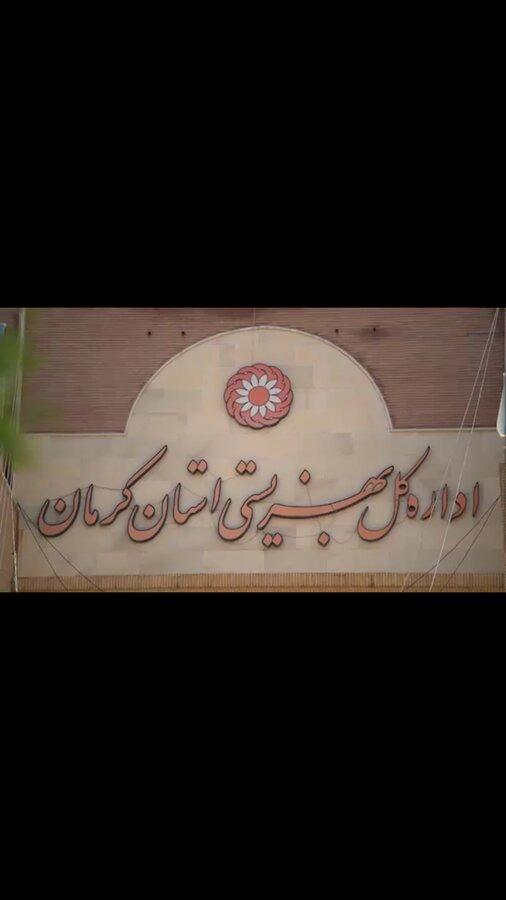 ببینیم  معرفی بهزیستی استان کرمان