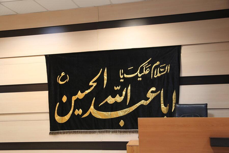 سیاهپوشی سازمان بهزیستی کشور با آغاز ماه محرمالحرام و عزاداری سالار شهیدان