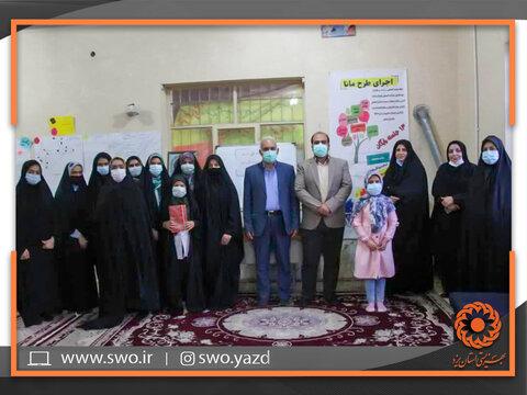 میبد | برگزاری مراسم اختتامیه طرح مانا در محله محمود آباد شهرستان میبد