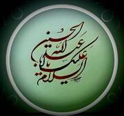 گزارش تصویری| ارادت به اباعبدالله(ع) با زبان هنر