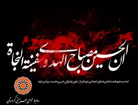 فرا رسیدن ایام سوگواری و عزاداری سرور و سالار شهیدان تسلیت باد