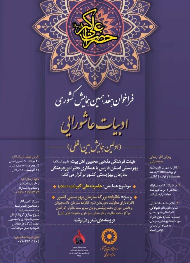 فراخوان هفدهمین همایش کشوری ادبیات عاشورایی با موضوع حضرت علی اکبر(ع)