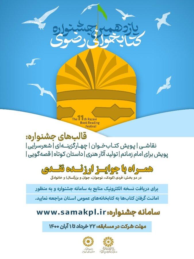 یازدهمین جشنواره کتابخوانی رضوی برگزار میگردد