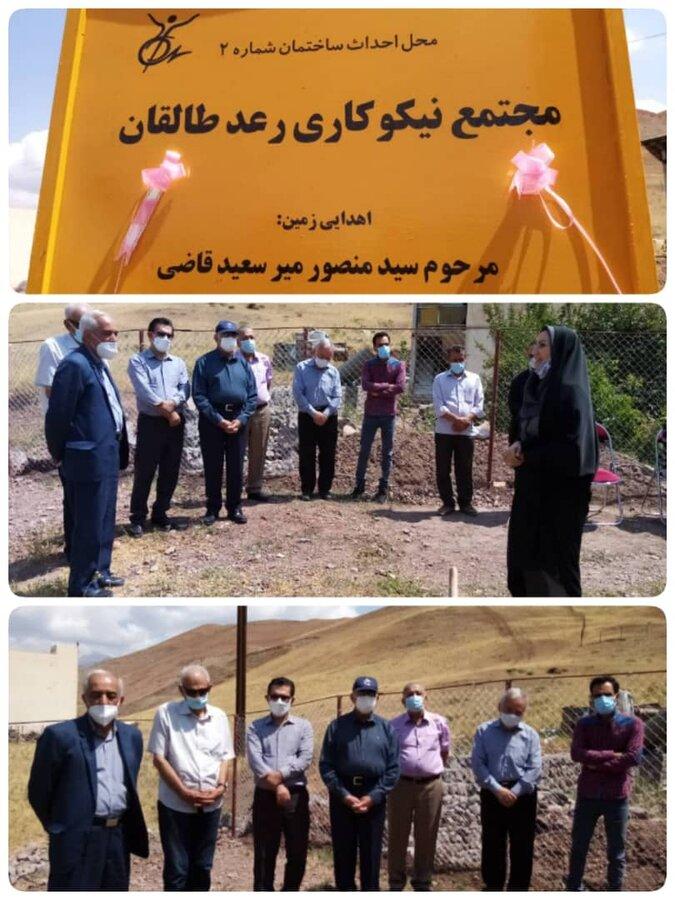 طالقان | اهداء یک قطعه زمین در بافت شهری توسط خیّر نیک اندیش طالقانی