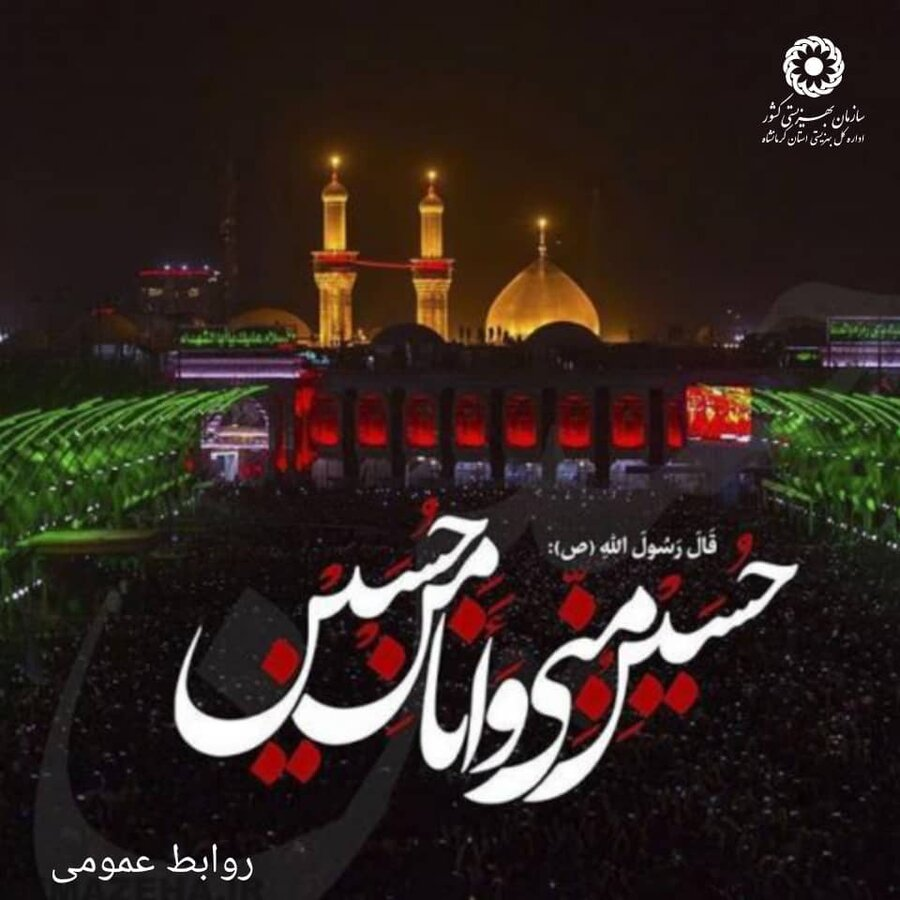 آمادگی ۱۱۰ پایگاه بهزیستی استان کرمانشاه برای جمعآوری نذوراتدر ایام سوگواریتاسوعا و عاشورای حسینی