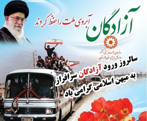 پیام مدیر کل بهزیستی استان خوزستان به مناسبت سالروز ورود آزادگان