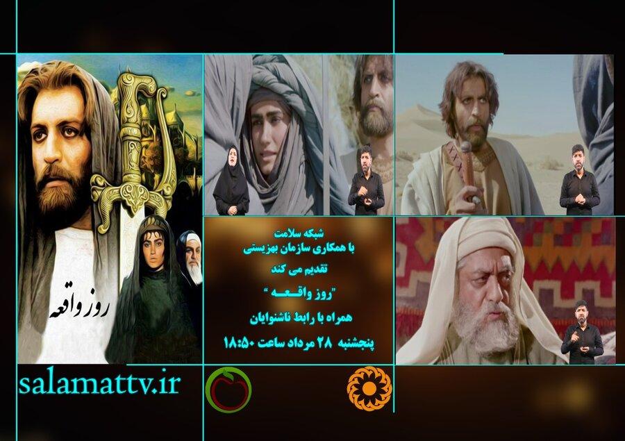 پخش فیلم های سینمایی مرتبط با ایام سوگواری در روز تاسوعا و عاشورای حسینی ویژه ناشنوایان
