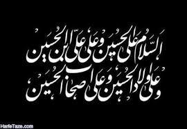 پیام تسلیت مدیرکل بهزیستی استان به مناسبت فرارسیدن تاسوعا و عاشورای حسینی