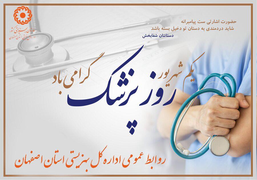 پیام تبریک مدیر کل بهزیستی استان اصفهان به مناسبت روز پزشک