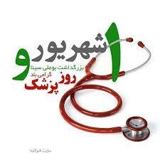 پیام تبریک مدیرکل بهزیستی استان به مناسبت روز پزشک