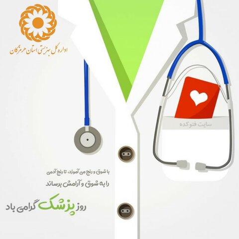 پیام تبریک سرپرست اداره کل بهزیستی استان هرمزگان به مناسبت روز پزشک