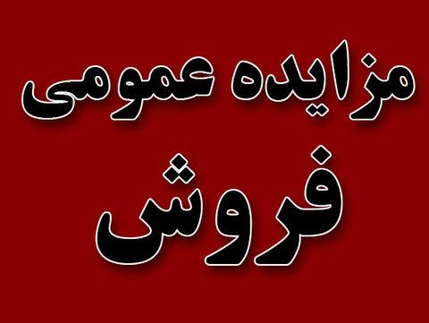 آگهی تجدید مزایده عمومی فروش املاک اداره کل بهزیستی استان کرمانشاه