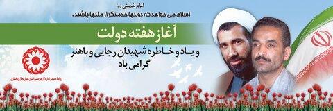 هفته دولت فرصت مناسبی برای تبیین خدمات نظام اسلامی به آحاد مردم است